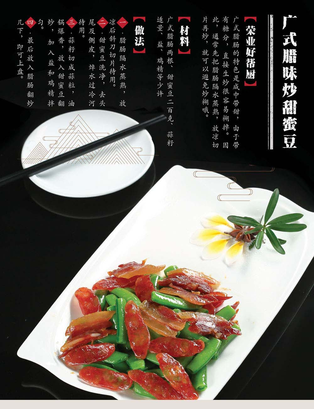 02竞博JBO炒甜蜜味