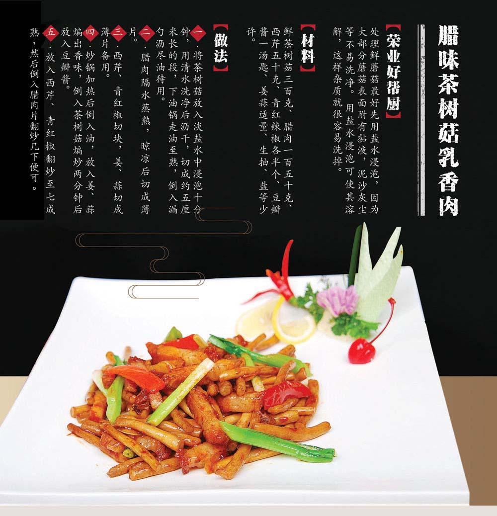 03竞博JBO茶树菇乳香肉