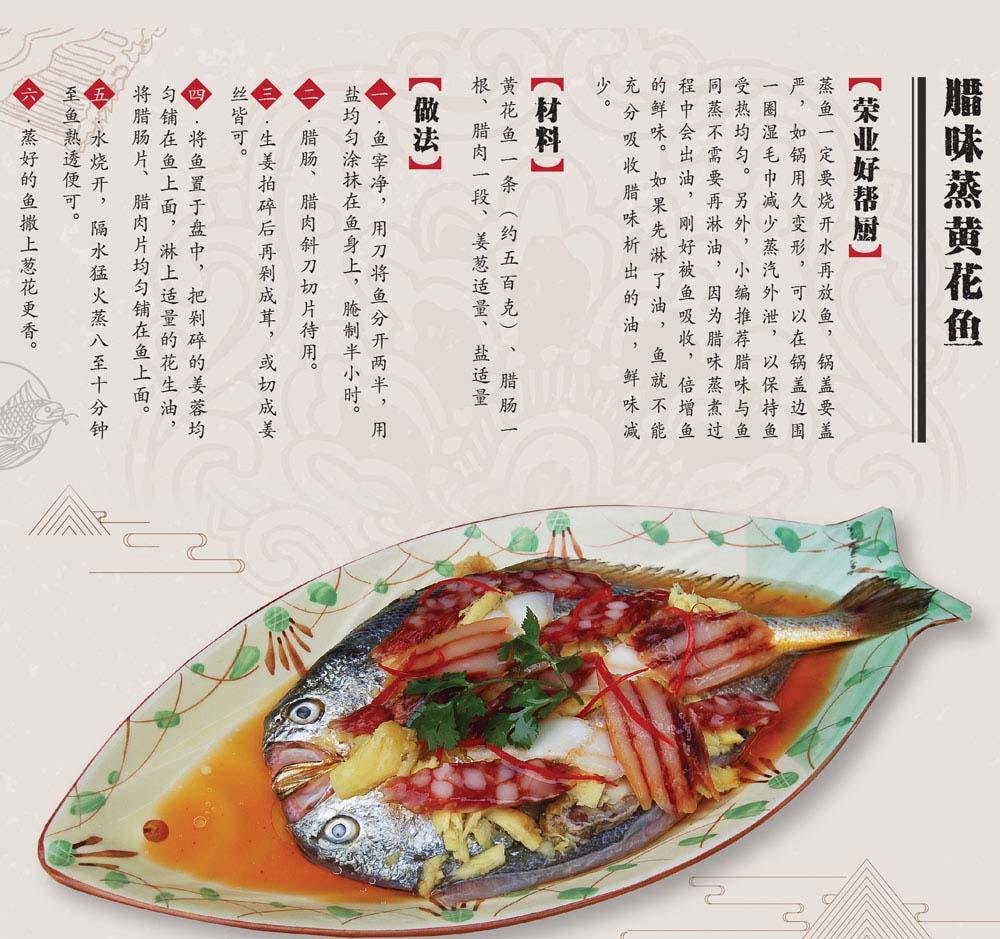 05竞博JBO蒸黄花鱼