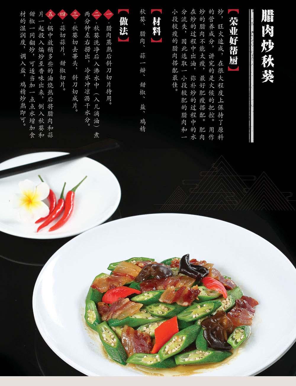 06腊肉炒秋葵