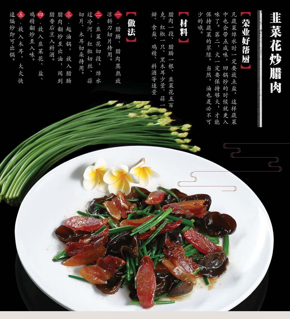 09韭菜花炒腊肉