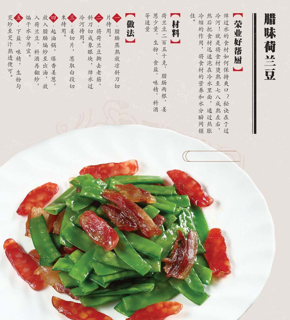 10竞博JBO炒荷兰豆