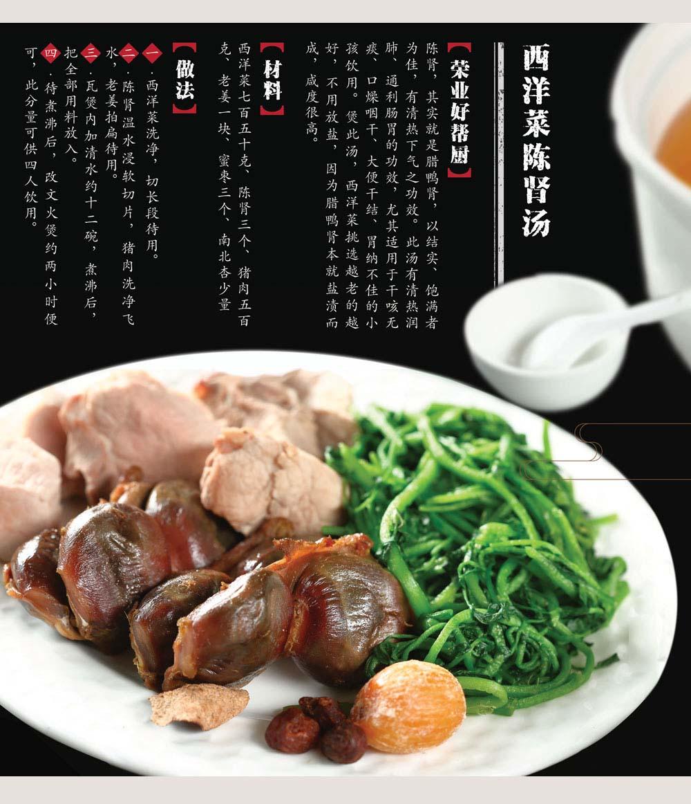 13西洋菜陈肾汤