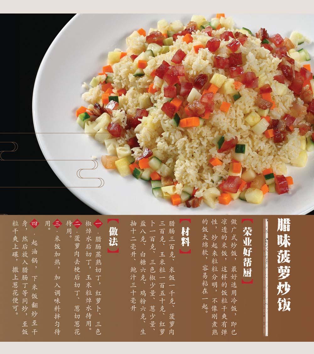 14竞博JBO菠萝炒饭