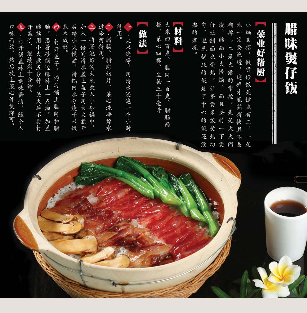 15竞博JBO煲仔饭