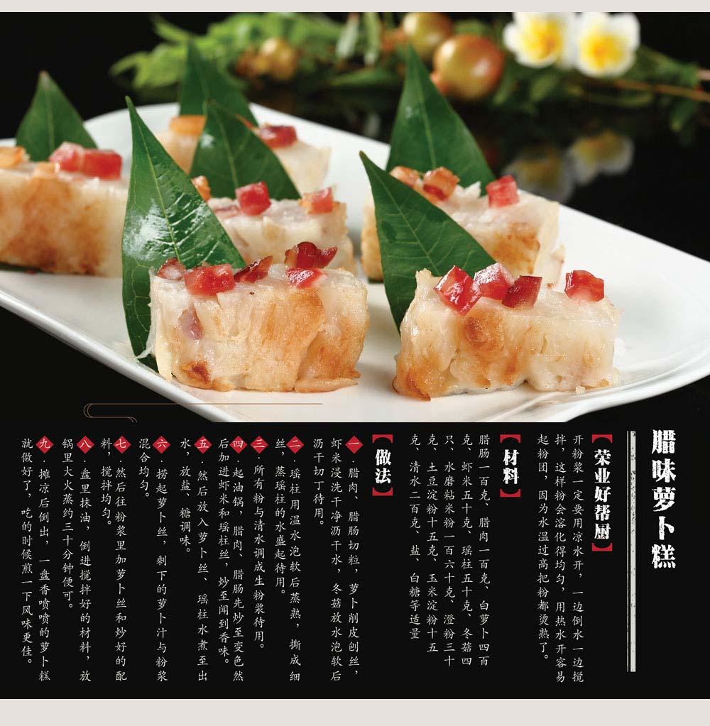 16竞博JBO萝卜糕