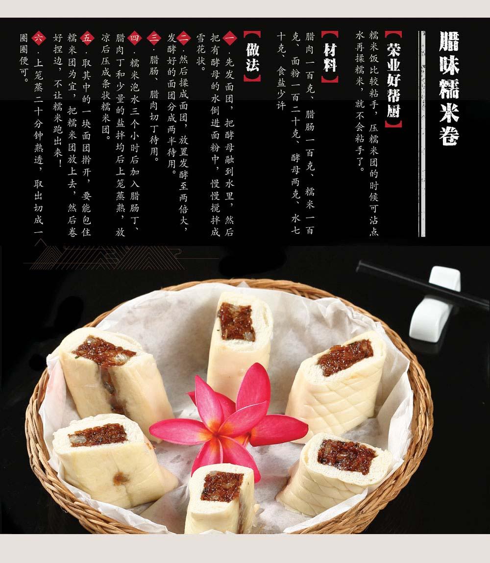 17竞博JBO糯米卷