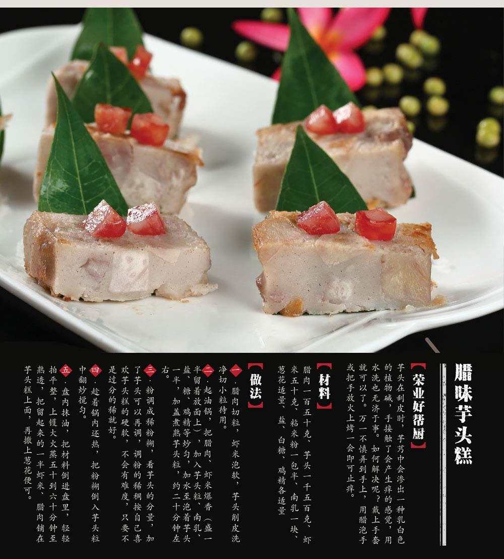 18竞博JBO芋头糕