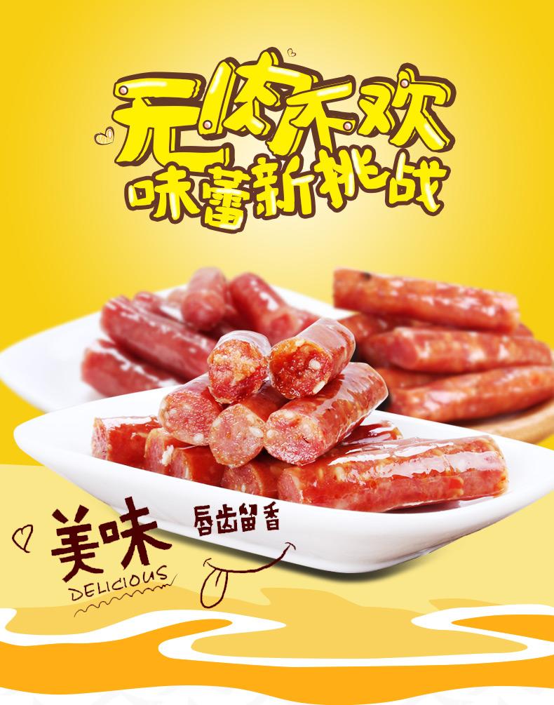 【匠王】醇肉烤肠-混合味