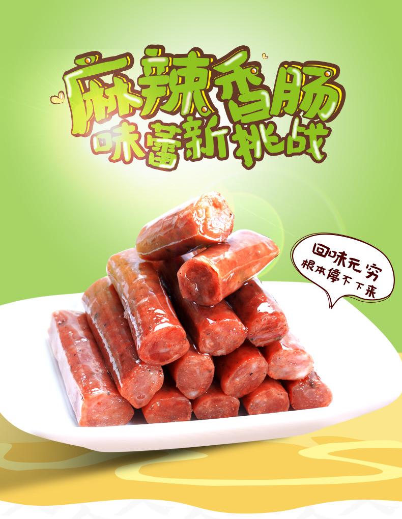 【匠王】醇肉烤肠-麻辣味