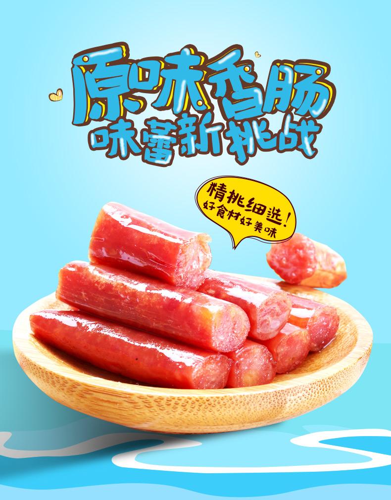 【匠王】醇肉烤肠-原味