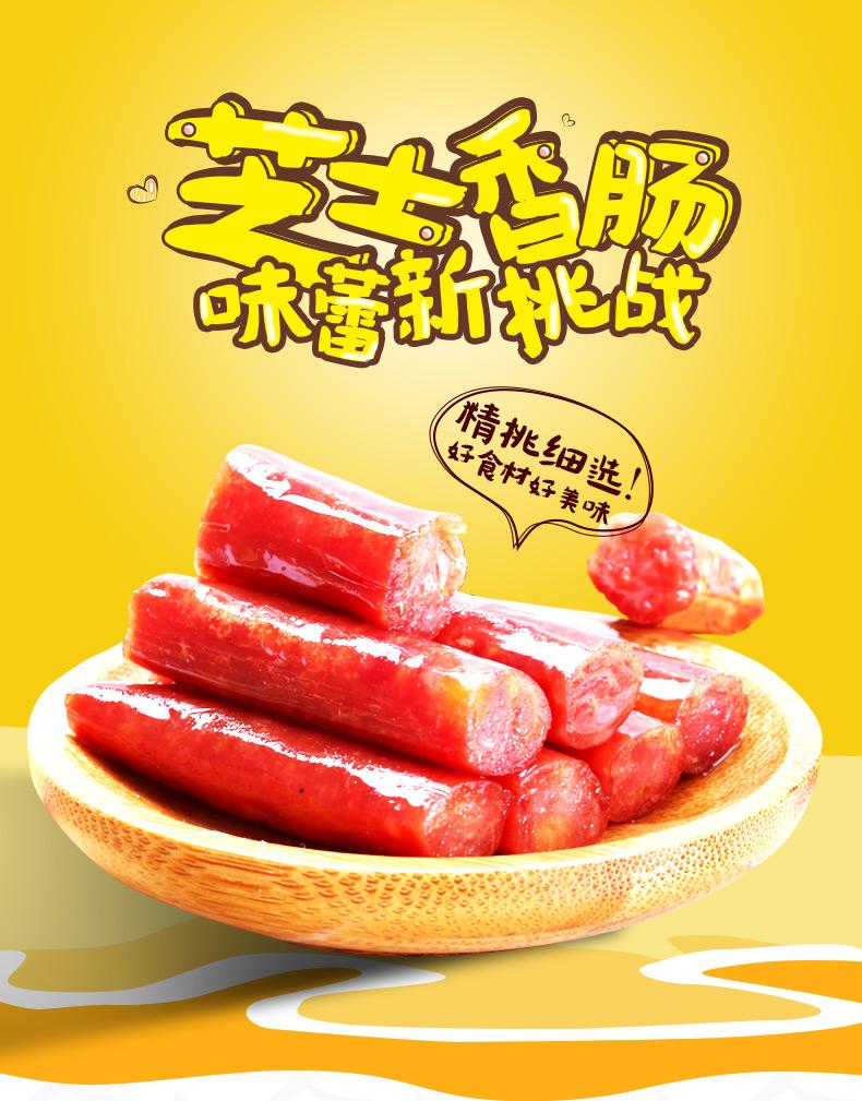 【匠王】醇肉烤肠-芝士味