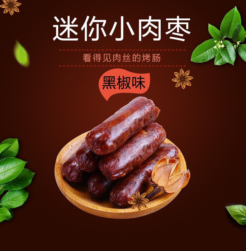 【匠王】醇肉烤肠-黑椒味