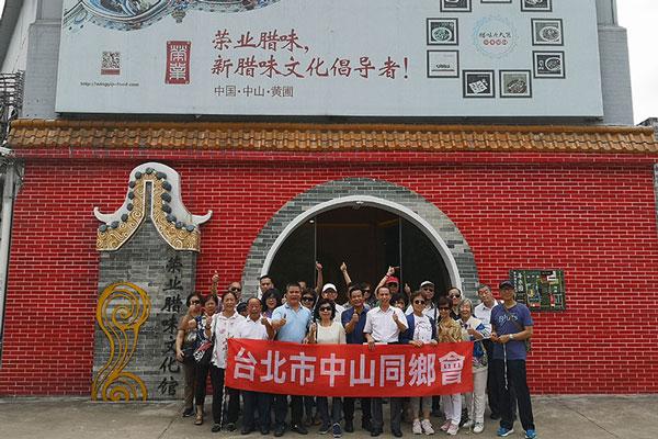 台北市中山同乡会到荣业竞博JBO文化馆参观访问、共叙乡情