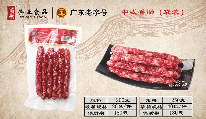 中式香肠(袋装)