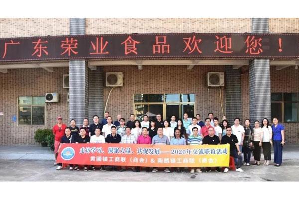 【传经送宝】南朗镇工商联(商会)莅临广东荣业食品有限公司参观交流